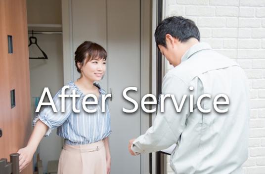After Service 一生お世話システム