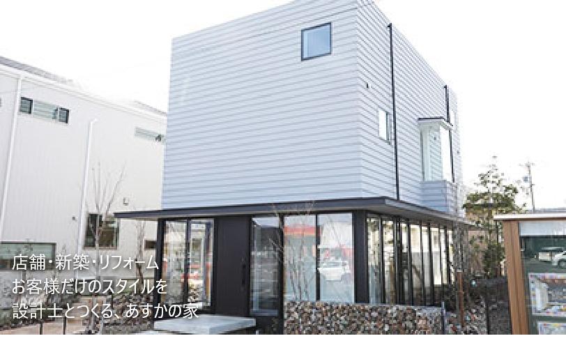 店舗・新築・リフォーム お客様だけのスタイルを設計士とつくる、あすかの家